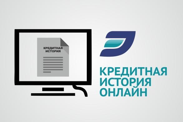 сайт «Кредитная история онлайн»