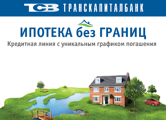 Ипотека банка Транскапитал