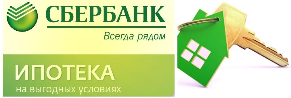 условия ипотечного кредитования в Сбербанке