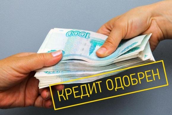 Взять кредит без отказа с плохой кредитной историей