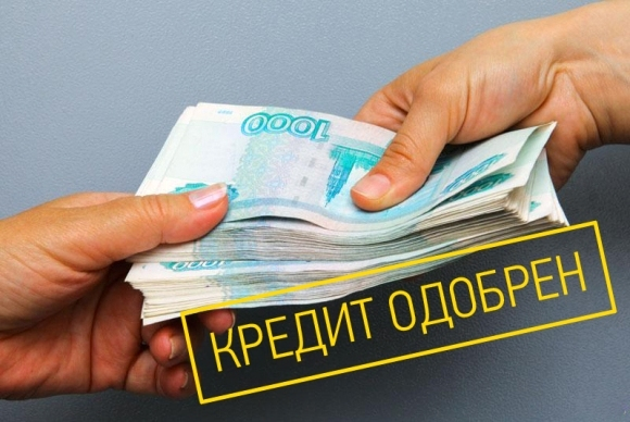 Где взять кредит точно дадут интернет магазин смартфонов в кредит онлайн
