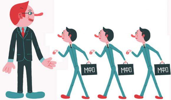 МФО работают напрямую с заемщиками