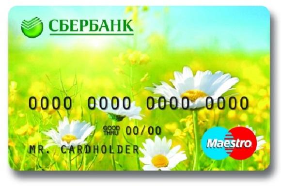 рассмотрение заявки на кредит для держателей зарплатных карт