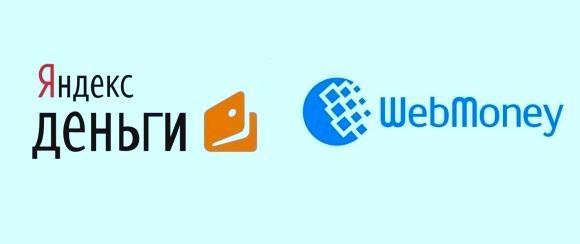Вэбмани и Яндекс деньги