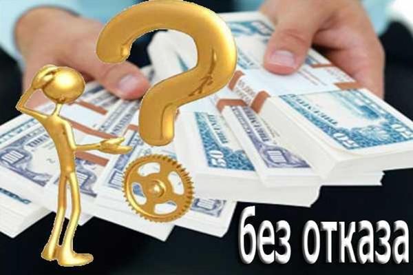 деньги в долг без проверок bez-otkaza-srazu.ru