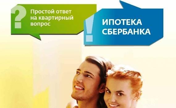 оформление ипотечного кредита в сбербанке