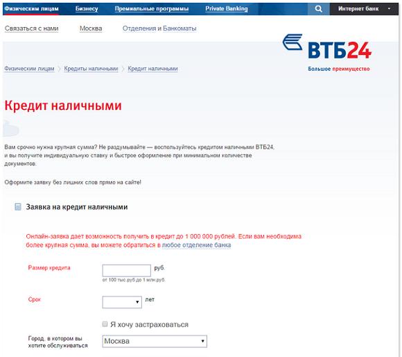 онлайн заявка на получение кредита в ВТБ 24