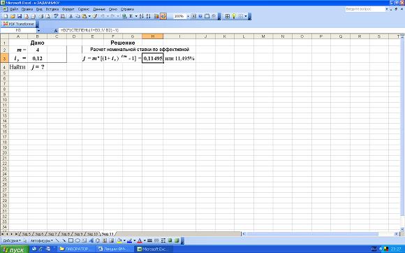 расчет эффективной ставки в программе Excel