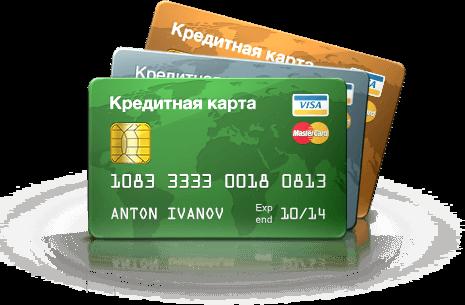 оформите несколько кредитных карт