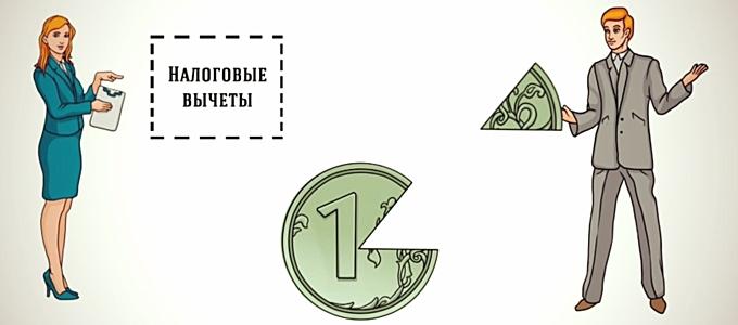 Возможность даже вернуть подоходный налог с кредита