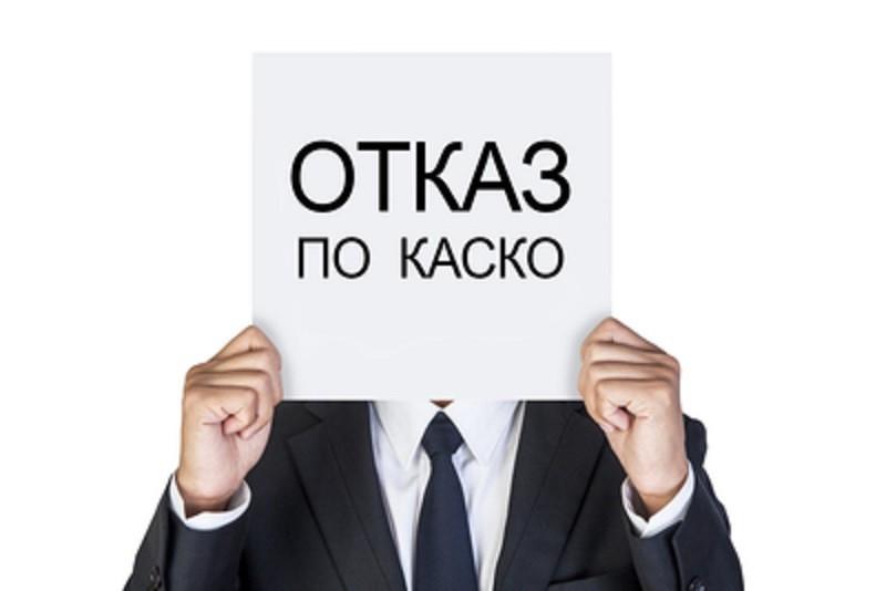 отказ от КАСКО при автокредите