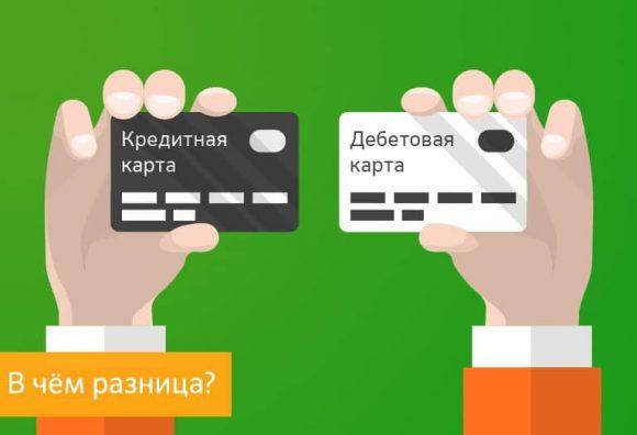 отличие дебетовой карты от кредитной