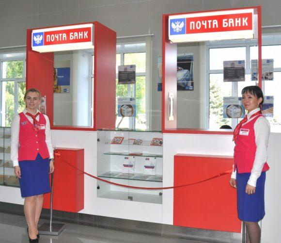 """ПАО """"Почта Банк"""""""