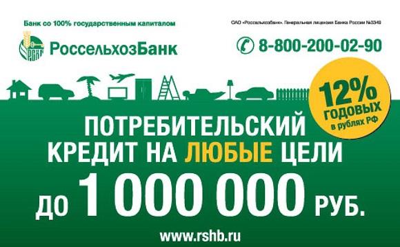 Потребительский кредит в Россельхозбанке