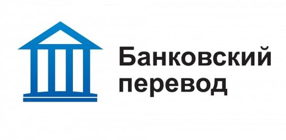 погашение долга банковским переводом