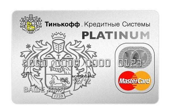 Карточка Платинум