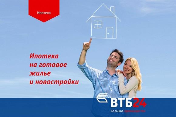 Ипотечные кредиты в «ВТБ-24»
