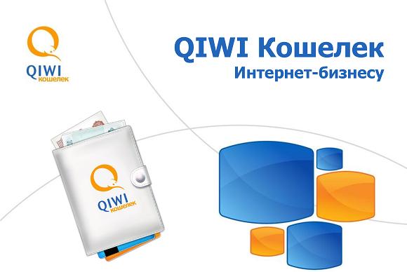 электронный кошелек Qiwi