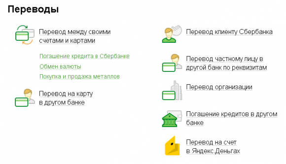 Перевести деньги можно через интернет