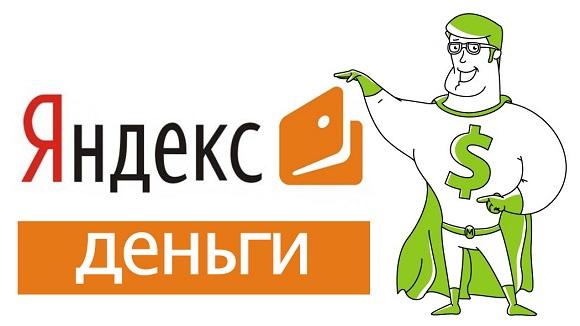 Кредит на Яндекс.Деньги