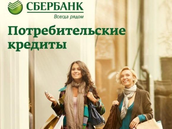 Потребительские кредиты Сбербанка России