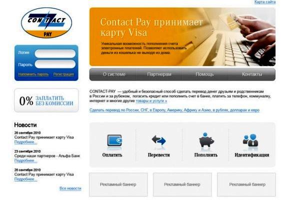 Сайт системы Контакт