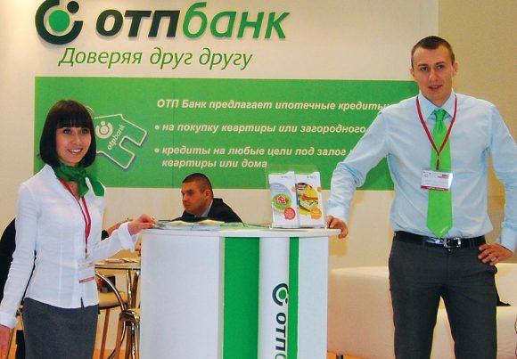 Кредит в ОТП Банк