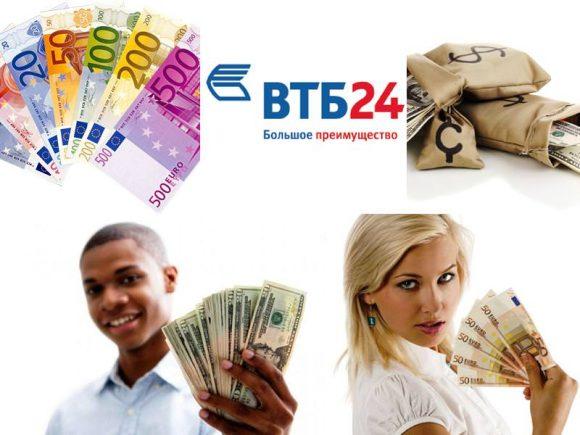 как досрочно погасить кредиты в ВТБ 24