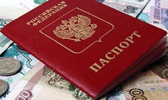 паспорт для кредита