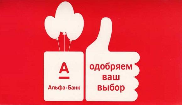 Оплата кредита альфа банк онлайн