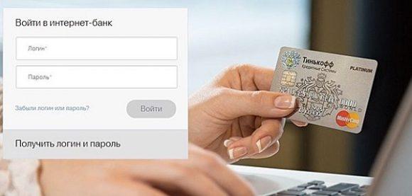 интернет-банкинг Тинькофф