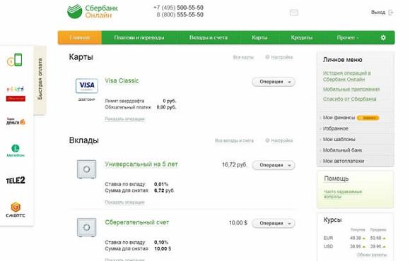 Оплатить кредит ренессанс через интернет уралсиб кредит онлайн заявка