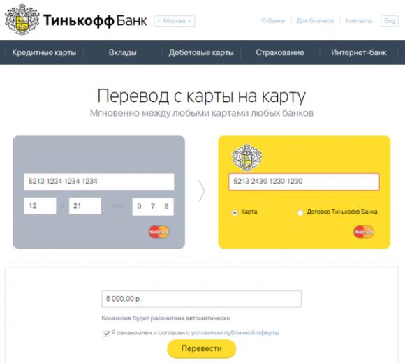 возвращение кредитных средств переводом с карты - на карту