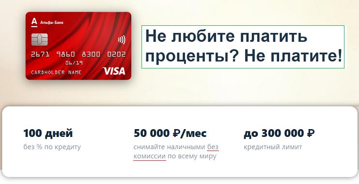 альфа банк получение кредитной карты 5 класс