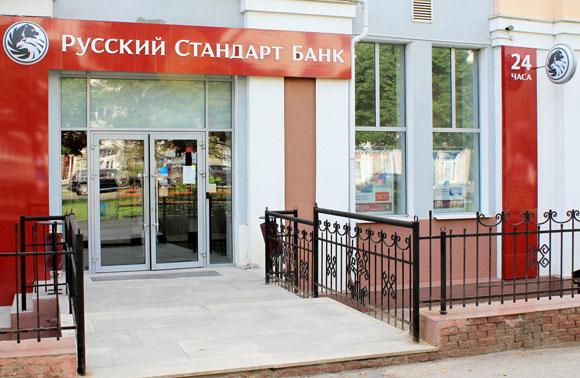 Отделение Русский Стандарт