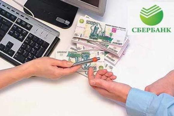Деньги Сбербанк