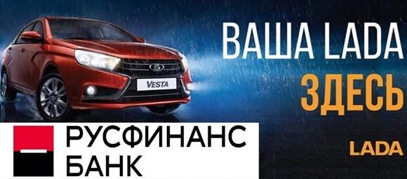 Автокредит Лада