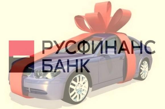 Автокредит Русфинансбанк