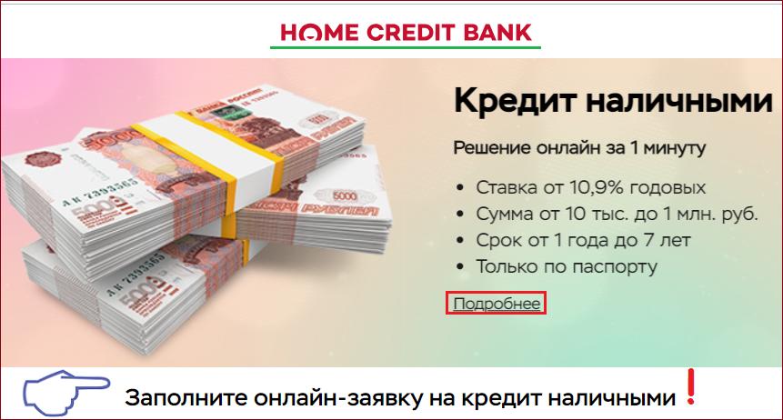 Хоум Кредит Банк - Кредит наличными