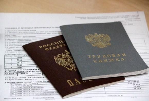 паспорт РФ и трудовая книжка