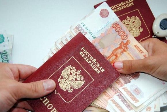 деньги в обмен на паспорт