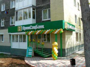 Кредит в Примсоцбанке