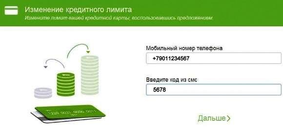 изменение кредитного лимита