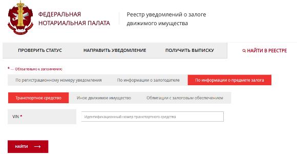 сайт reestr-zalogov.ru