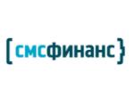 МФО СМС Финанс