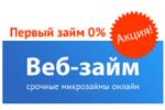 МФО Web Zaim