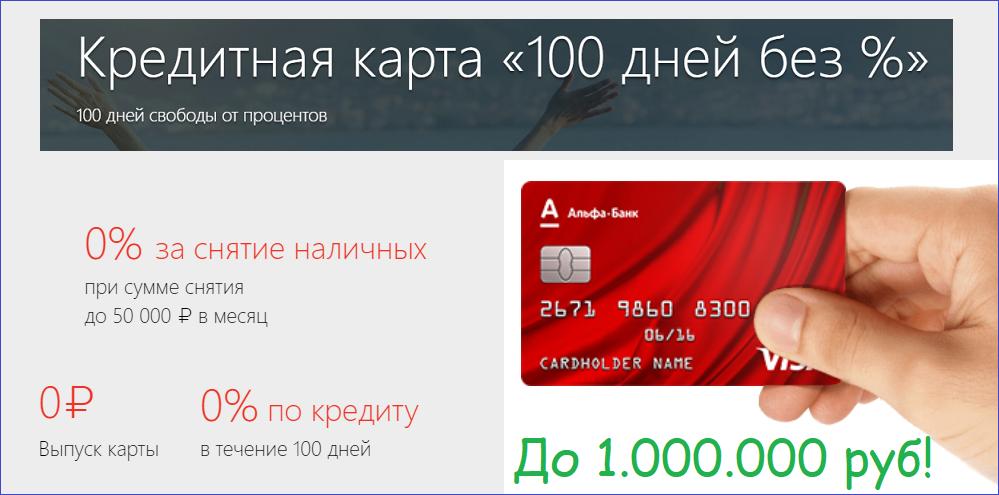 Кредитная карта рассрочки Альфа Банка - 100 дней без %