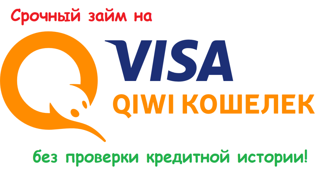 займ на киви кошелек без проверки кредитной истории