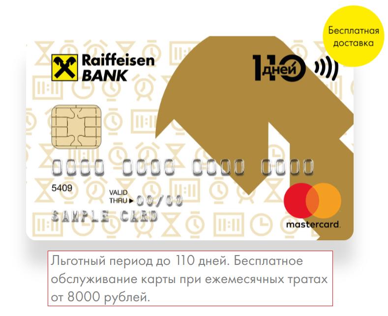 Кредитная карта Байффайзенбанка 110 дней