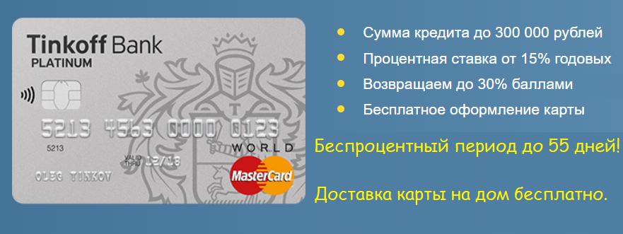 кредитная карта тинькофф онлайн шутеры